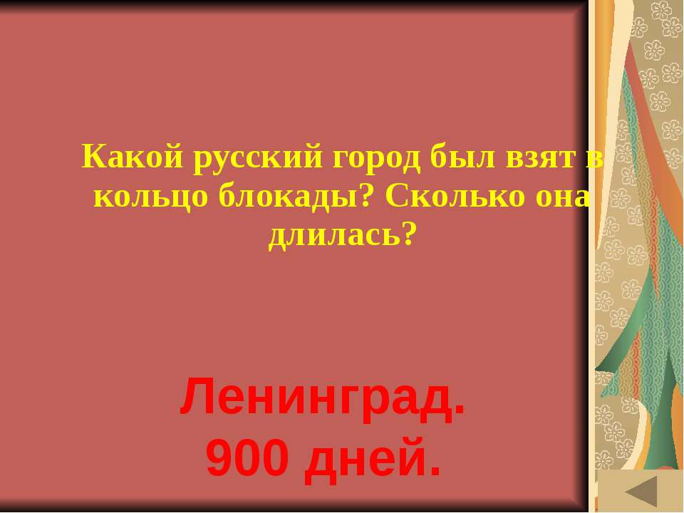 ИСТОРИЯ ПИСЬМЕННОСТИ (10) Кем был создан славянский алфавит? Кириллом и Мефодием