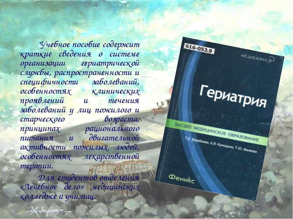 Учебное пособие содержит краткие сведения о системе организации гериатрическо...