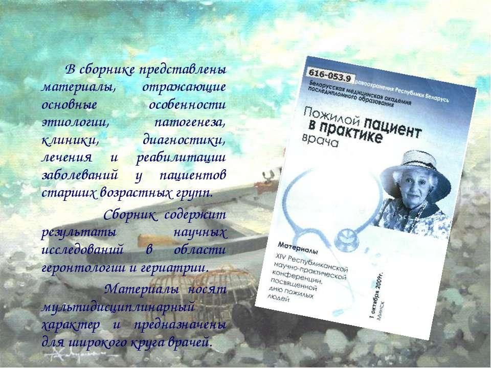 В сборнике представлены материалы, отражающие основные особенности этиологии,...