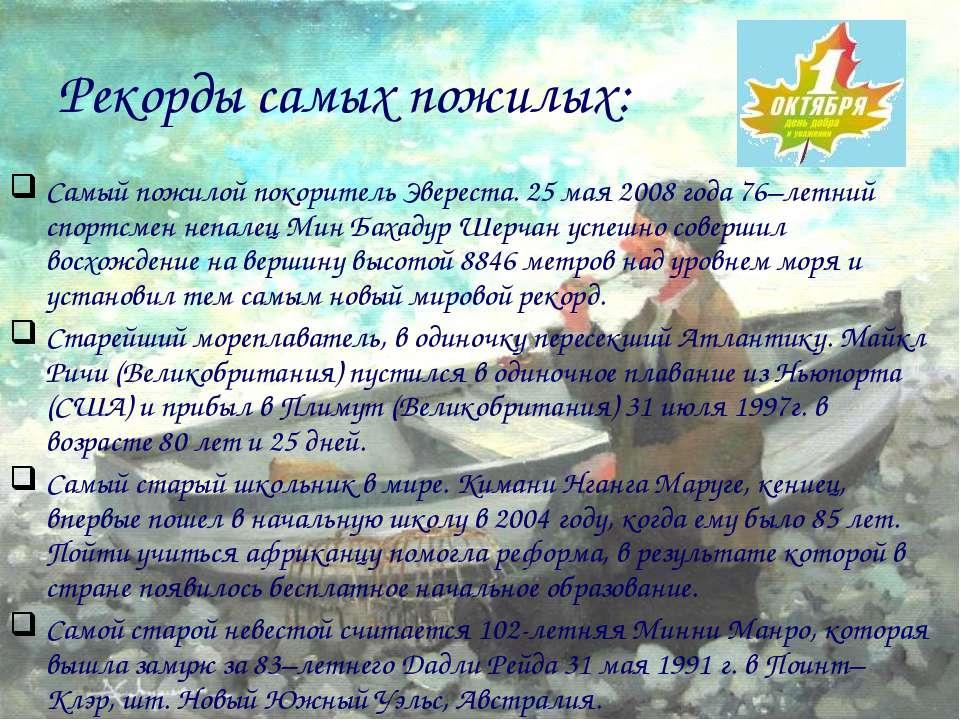Рекорды самых пожилых: Самый пожилой покоритель Эвереста. 25 мая 2008 года 76...