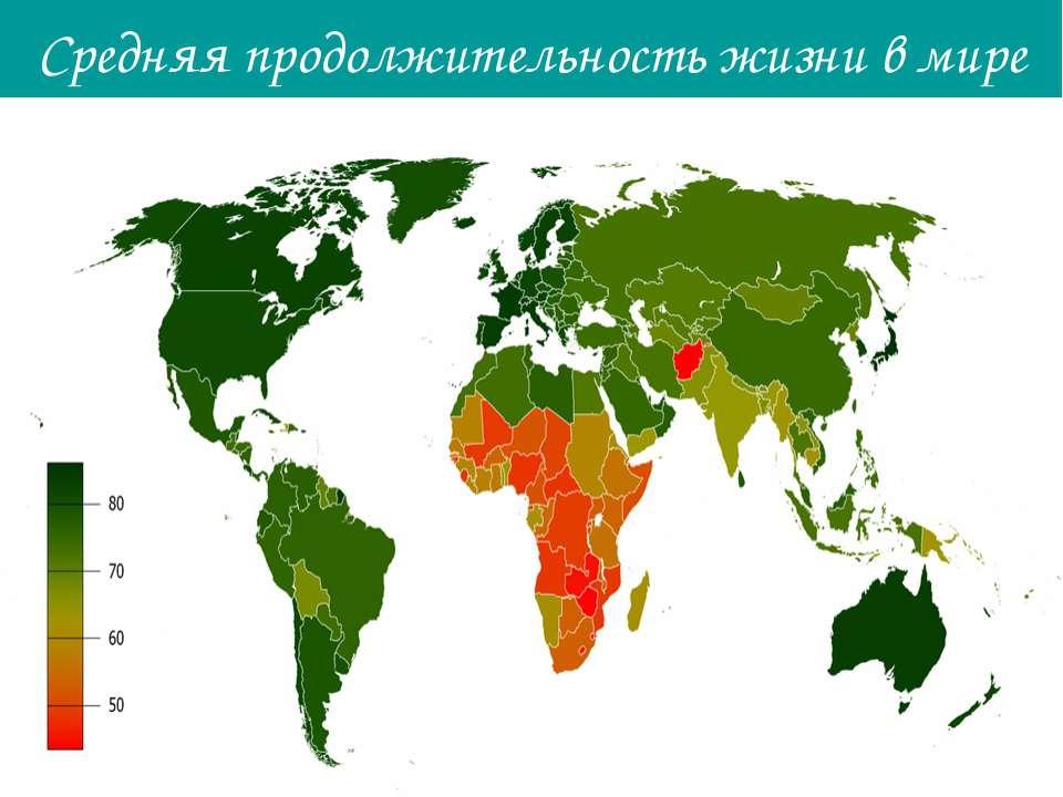 Средняя продолжительность жизни в мире