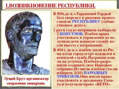 1.ВОЗНИКНОВЕНИЕ РЕСПУБЛИКИ. В 509г.до н.э.Тарквиний Гордый был свергнут и рим...