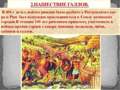 2.НАШЕСТВИЕ ГАЛЛОВ. В 496 г до н.э. войско римлян было разбито у Реггильского...