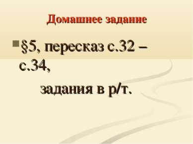 Домашнее задание §5, пересказ с.32 – с.34, задания в р/т.