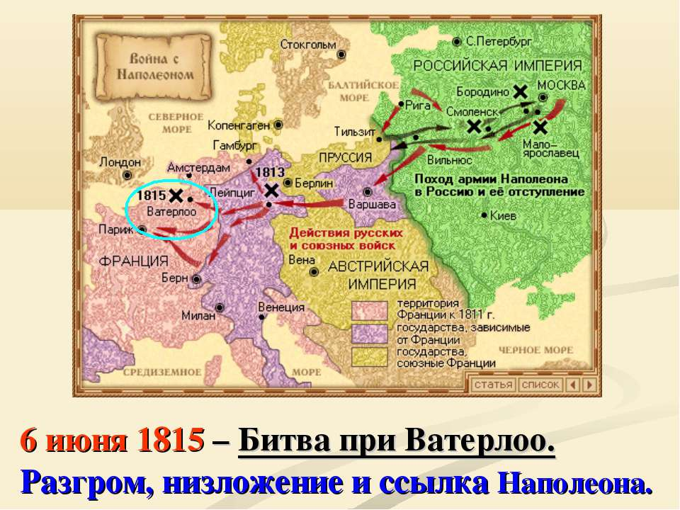 6 июня 1815 – Битва при Ватерлоо. Разгром, низложение и ссылка Наполеона.