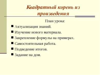Квадратный корень из произведения План урока: Актуализация знаний. Изучение н...