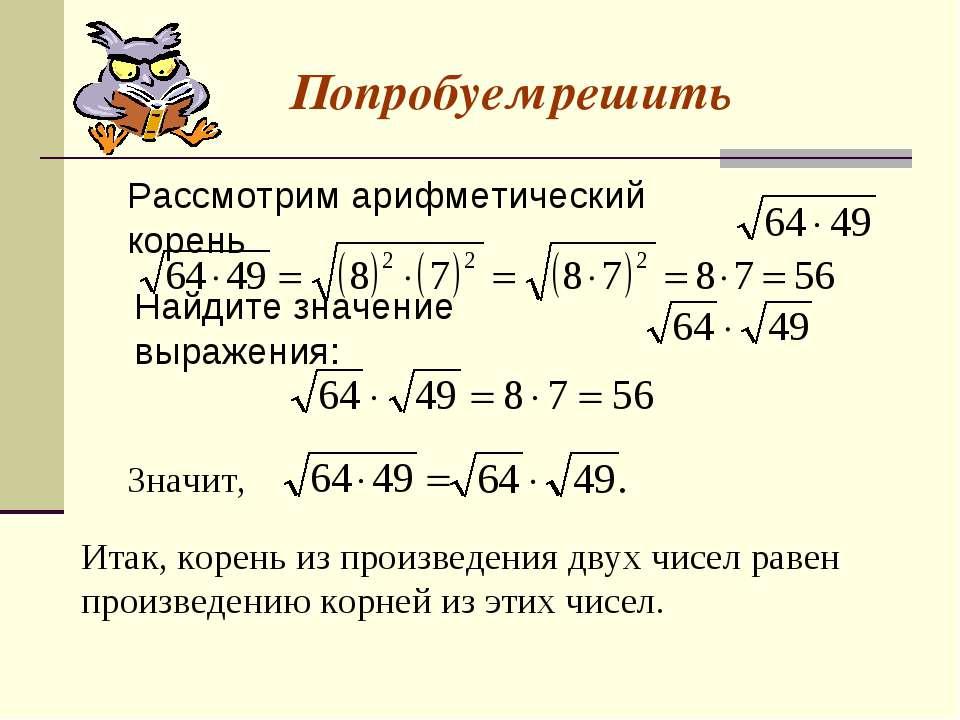 Рассмотрим арифметический корень Найдите значение выражения: Значит, Итак, ко...