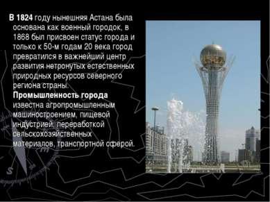 В 1824 году нынешняя Астана была основана как военный городок, в 1868 был при...