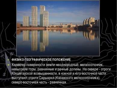 ФИЗИКО-ГЕОГРАФИЧЕСКОЕ ПОЛОЖЕНИЕ Характер поверхности земли неоднородный: мелк...