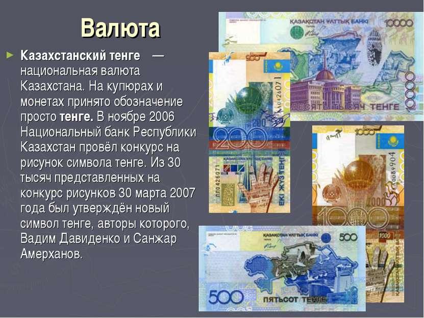 Валюта Казахстанский тенге — национальная валюта Казахстана. На купюрах и мо...