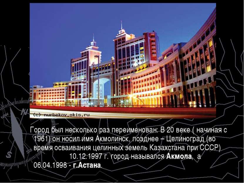 Город был несколько раз переименован: В 20 веке ( начиная с 1961) он носил им...