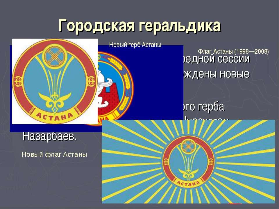 Городская геральдика 5 июня 2008 года на 16-й внеочередной сессии городского ...