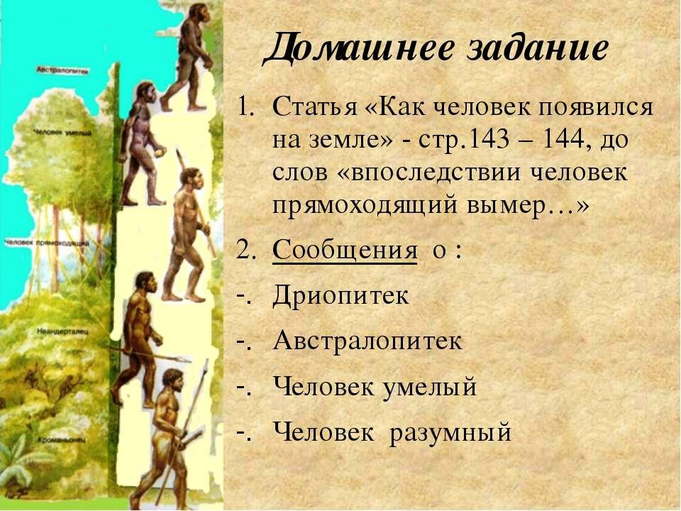 Домашнее задание Статья «Как человек появился на земле» - стр.143 – 144, до с...