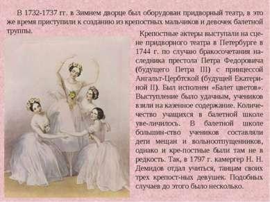 Крепостные актеры выступали на сце-не придворного театра в Петербурге в 1744 ...
