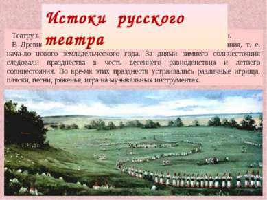 Театру в России предшествовали различного рода народные обряды. В Древней Рус...