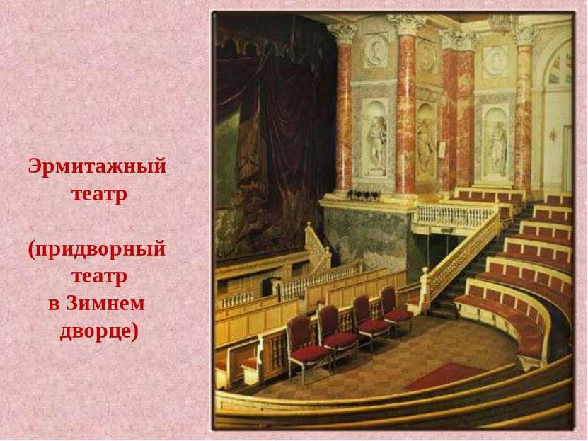 Эрмитажный театр (придворный театр в Зимнем дворце)