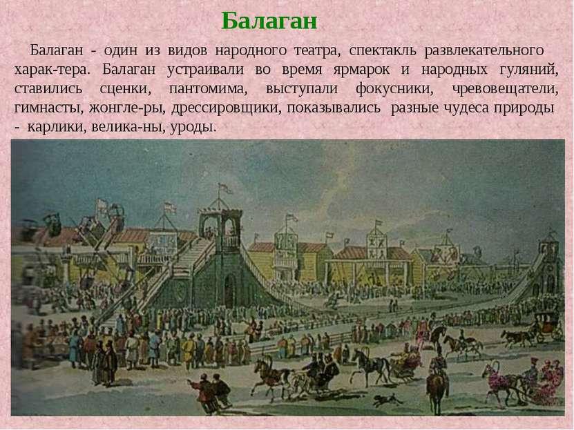 Балаган - один из видов народного театра, спектакль развлекательного харак-те...
