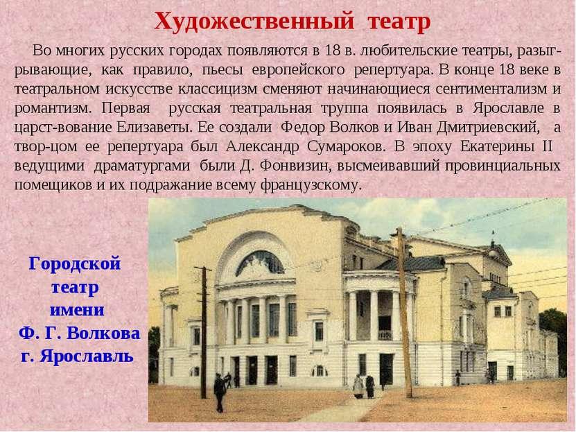 Художественный театр Во многих русских городах появляются в 18 в. любительски...