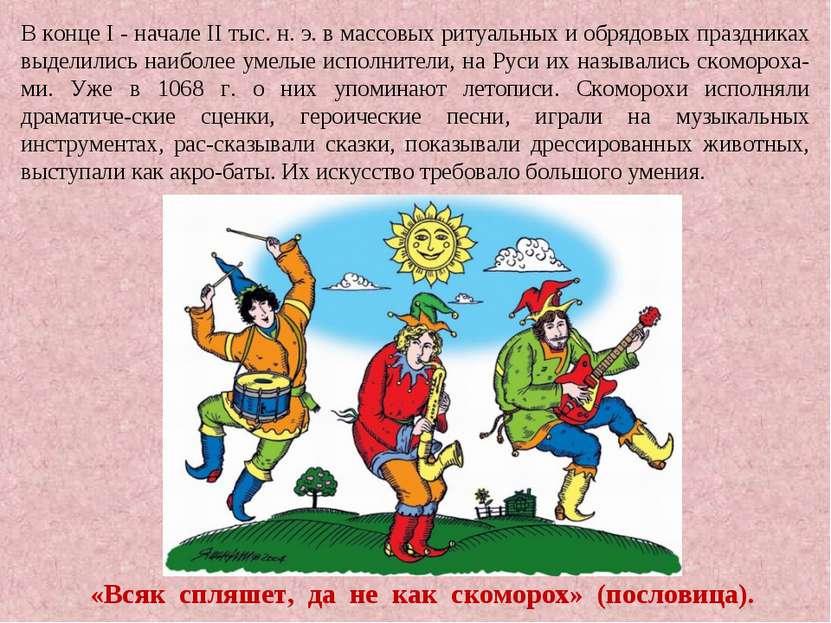 В конце I - начале II тыс. н. э. в массовых ритуальных и обрядовых праздниках...