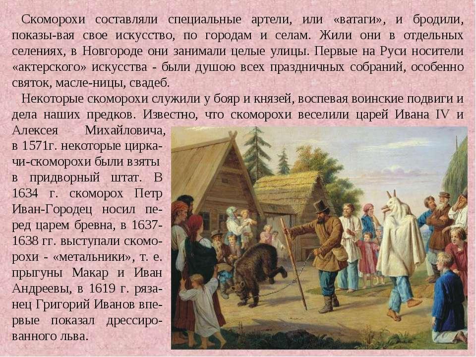 Скоморохи составляли специальные артели, или «ватаги», и бродили, показы-вая ...
