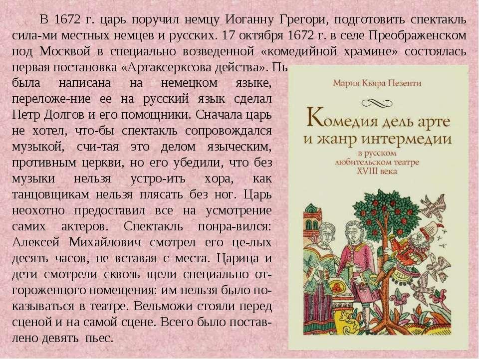 В 1672 г. царь поручил немцу Иоганну Грегори, подготовить спектакль сила-ми м...