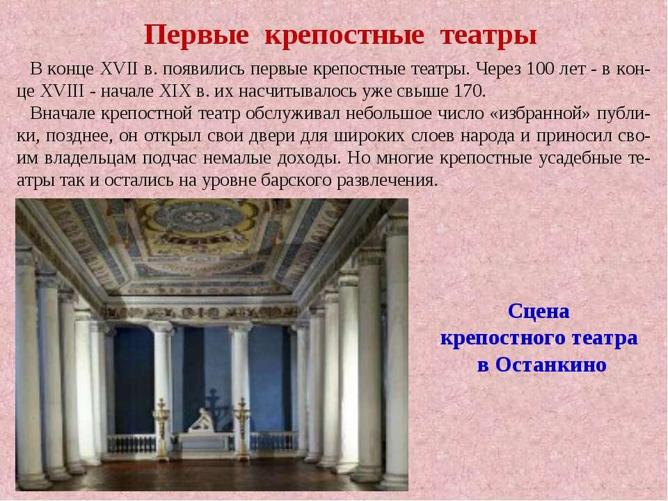 Первые крепостные театры В конце XVII в. появились первые крепостные театры. ...