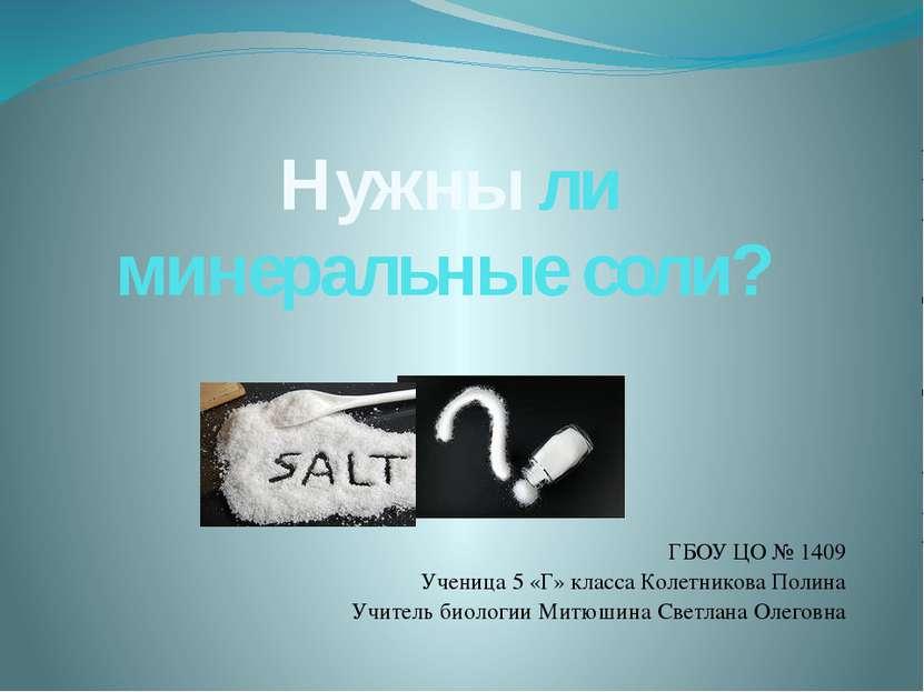 Нужны ли минеральные соли? ГБОУ ЦО № 1409 Ученица 5 «Г» класса Колетникова По...