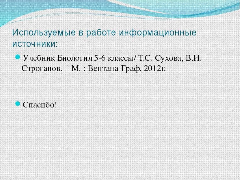 Используемые в работе информационные источники: Учебник Биология 5-6 классы/ ...