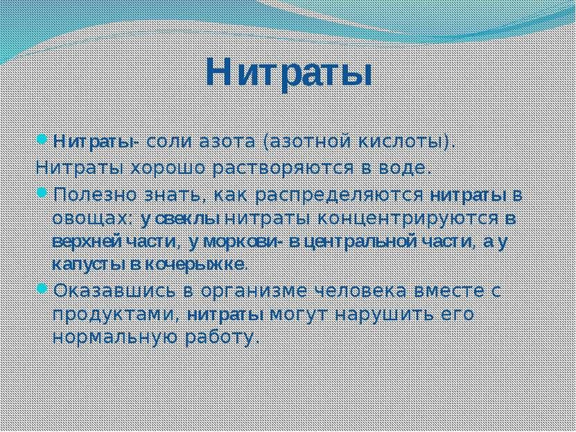 Нитраты Нитраты- соли азота (азотной кислоты). Нитраты хорошо растворяются в ...