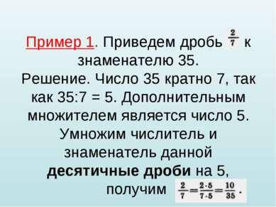 Пример 1. Приведем дробь к знаменателю 35. Решение. Число 35 кратно 7, так ка...