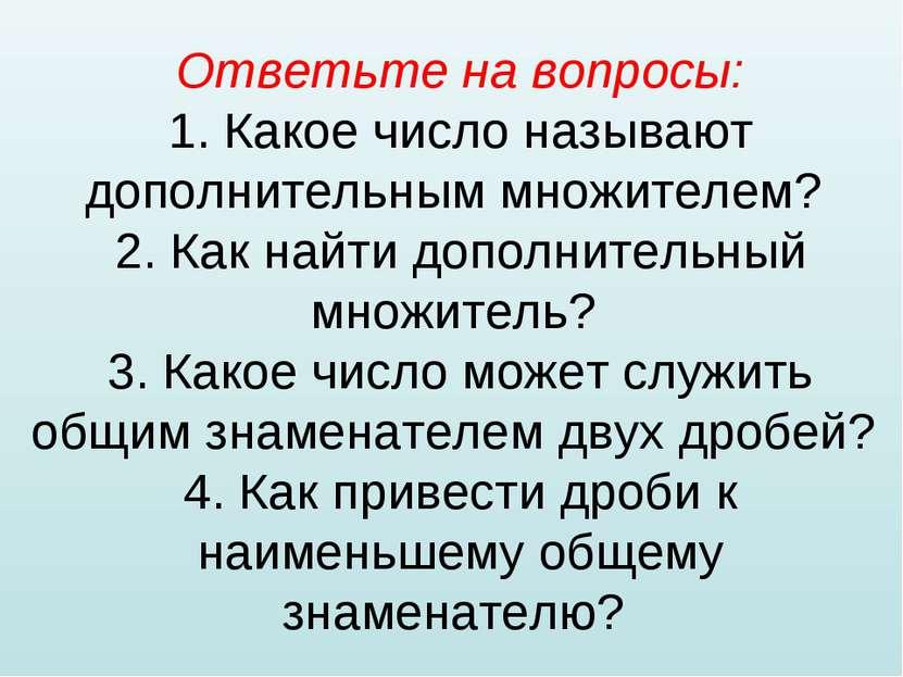 Ответьте на вопросы: 1. Какое число называют дополнительным множителем? 2. Ка...