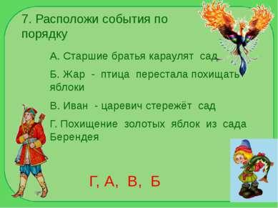 7. Расположи события по порядку А. Старшие братья караулят сад Б. Жар - птица...