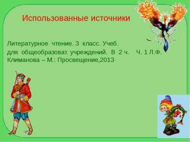 Использованные источники Литературное чтение. 3 класс. Учеб. для общеобразова...