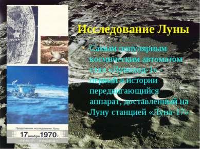 Исследование Луны Самым популярным космическим автоматом стал «Луноход-1» - п...