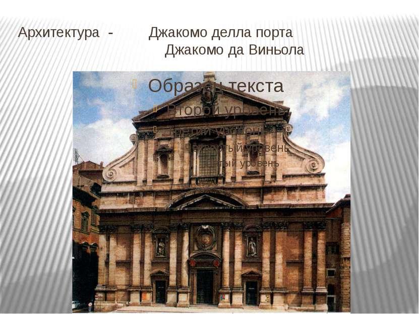 Архитектура - Джакомо делла порта Джакомо да Виньола