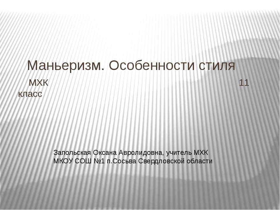 Маньеризм. Особенности стиля МХК 11 класс Запольская Оксана Авролидовна, учит...