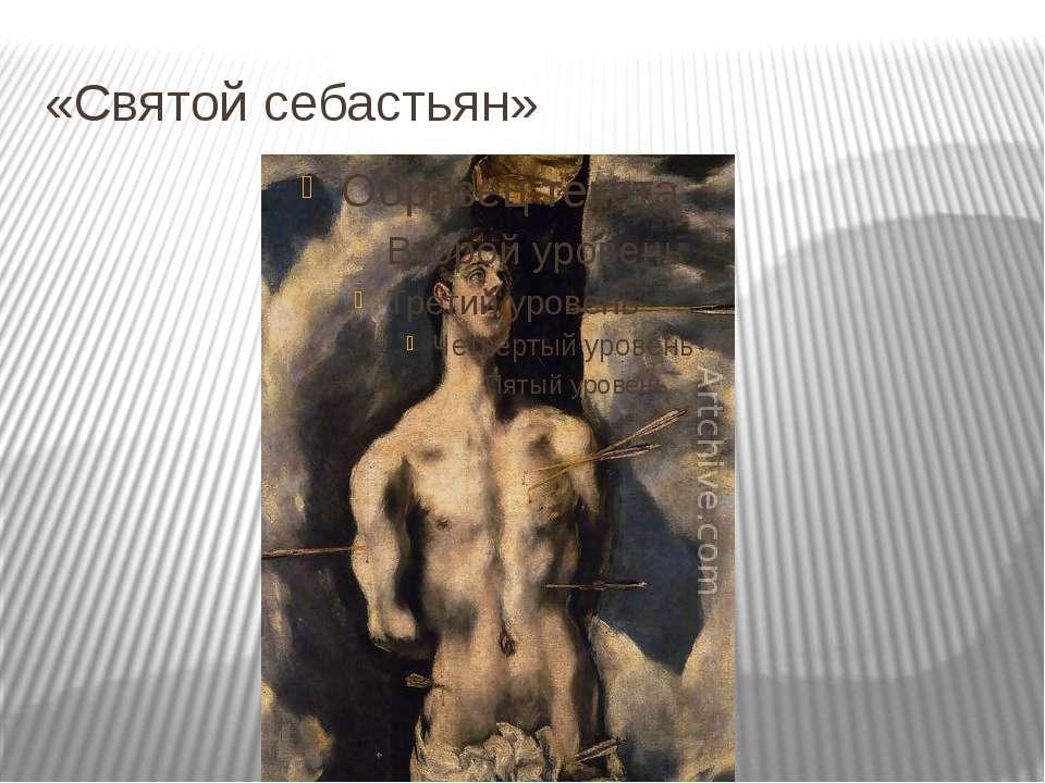 «Святой себастьян»