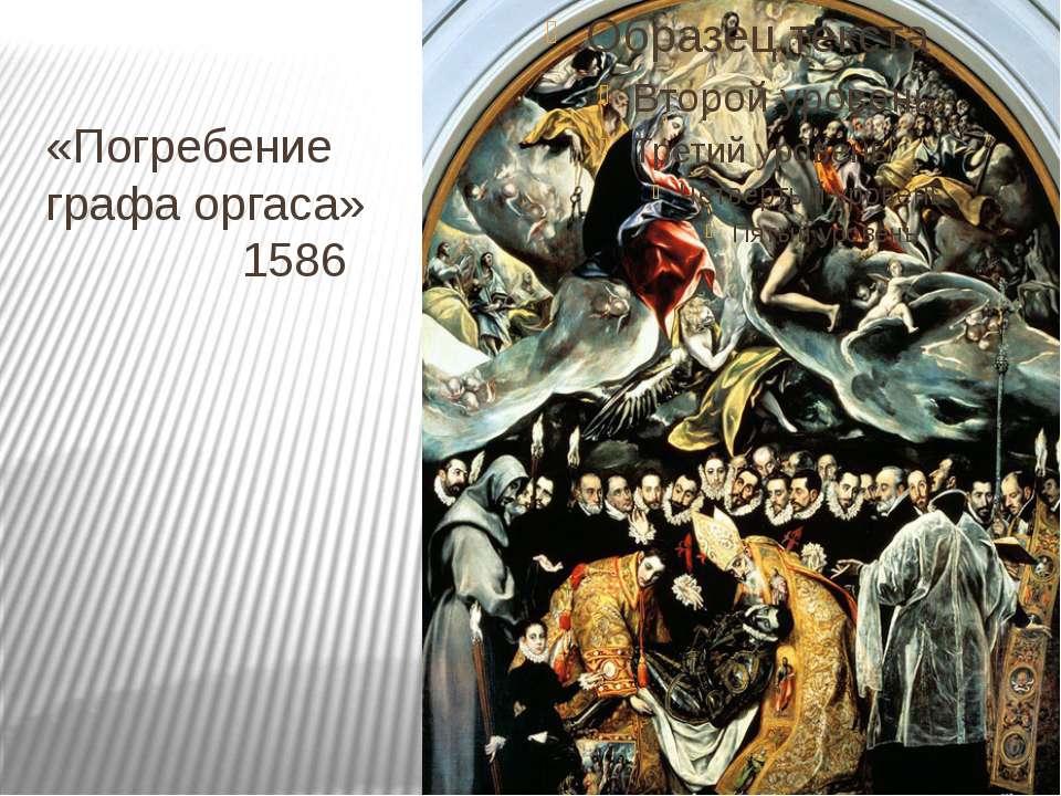 «Погребение графа оргаса» 1586