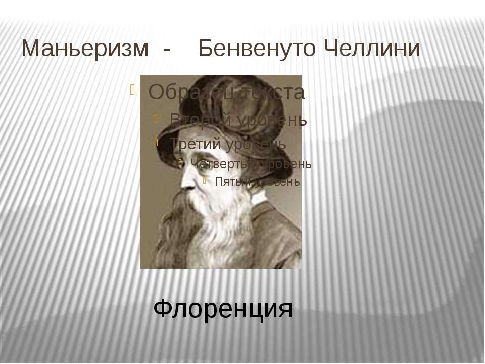 Маньеризм - Бенвенуто Челлини Флоренция