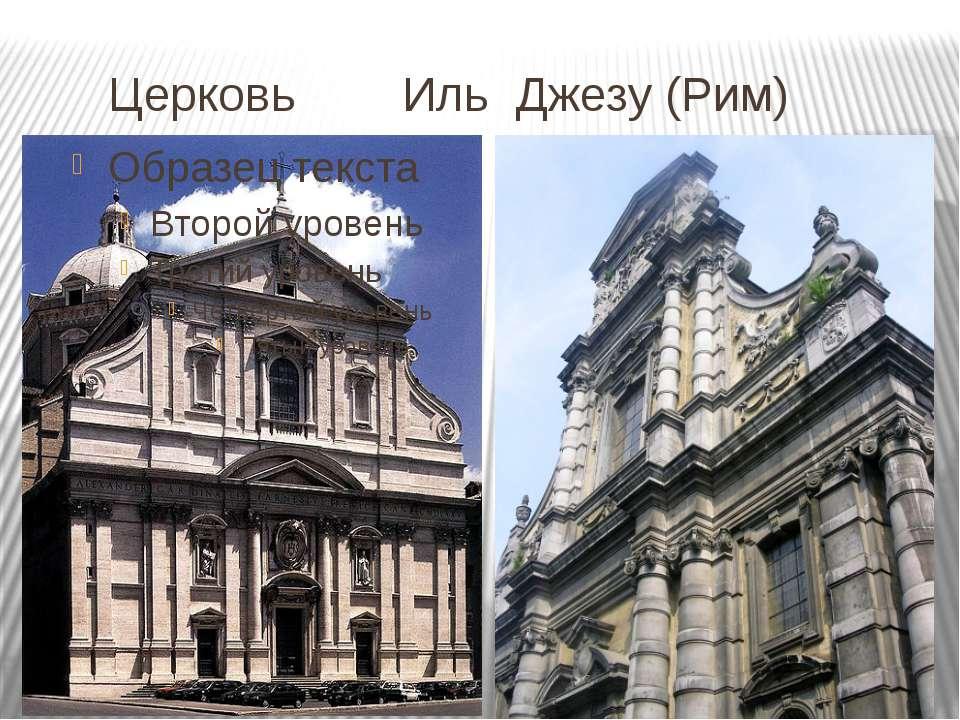 Церковь Иль Джезу (Рим)