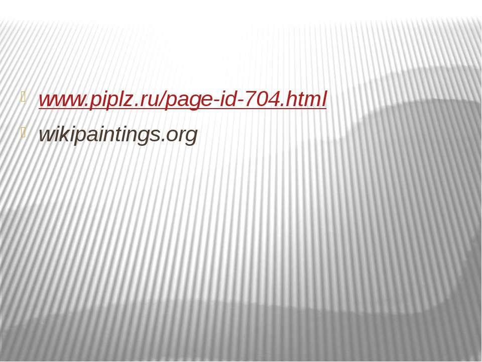 www.piplz.ru/page-id-704.html wikipaintings.org