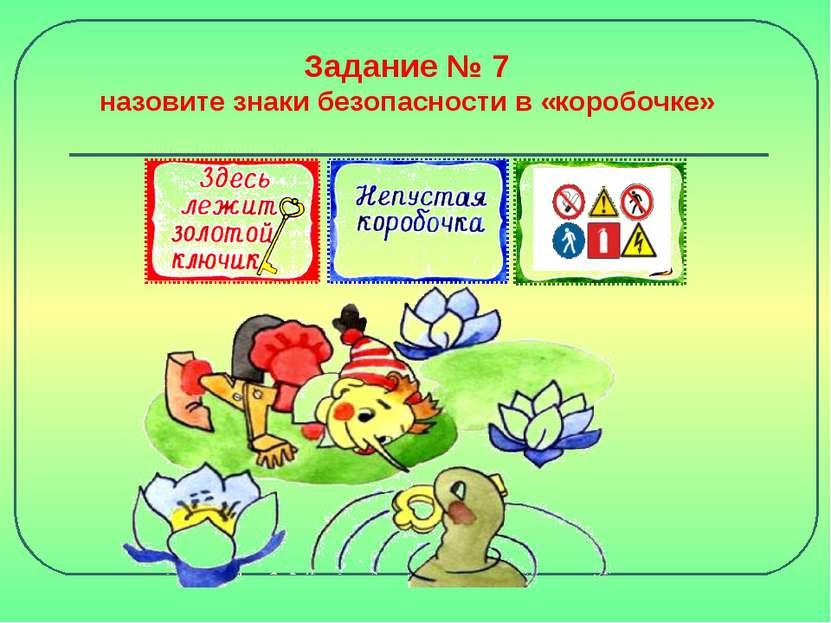 Задание № 7 назовите знаки безопасности в «коробочке»