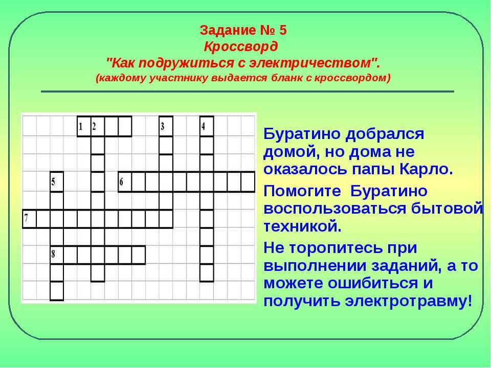 """Задание № 5 Кроссворд """"Как подружиться с электричеством"""". (каждому участнику ..."""