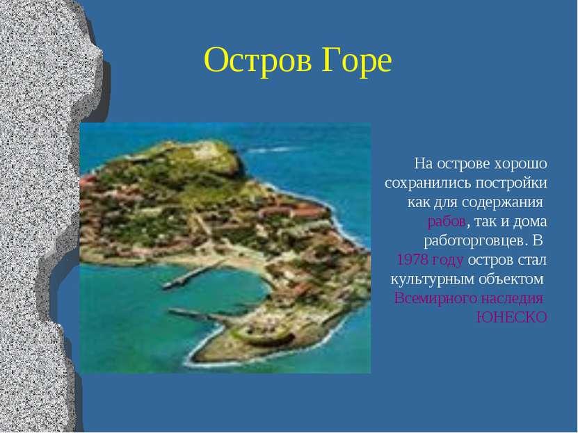 Остров Горе На острове хорошо сохранились постройки как для содержания рабов,...