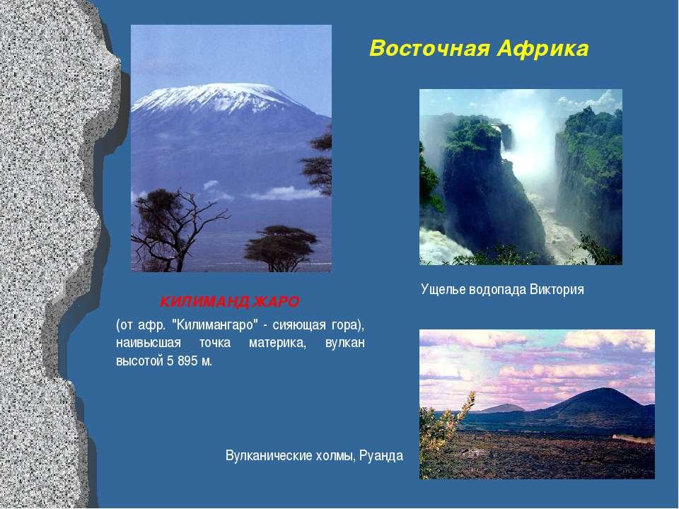 "Восточная Африка КИЛИМАНДЖАРО (от афр. ""Килимангаро"" - сияющая гора), наивысш..."