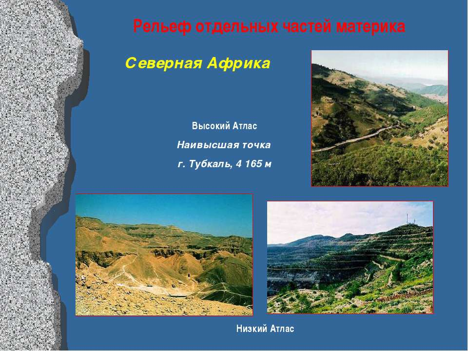 Рельеф отдельных частей материка Северная Африка Высокий Атлас Наивысшая точк...