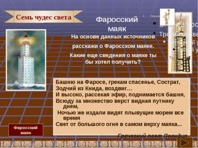 Семь чудес света Фаросский маяк На основе данных источников расскажи о Фаросс...