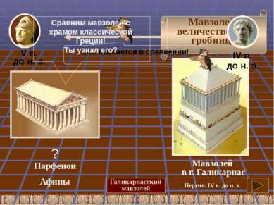 Мавзолей - величественная гробница. ? Парфенон Афины Мавзолей в г. Галикарнас...