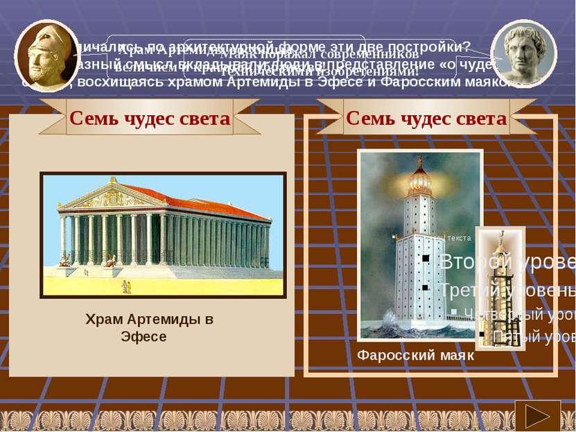 Семь чудес света Фаросский маяк Как различались по архитектурной форме эти дв...