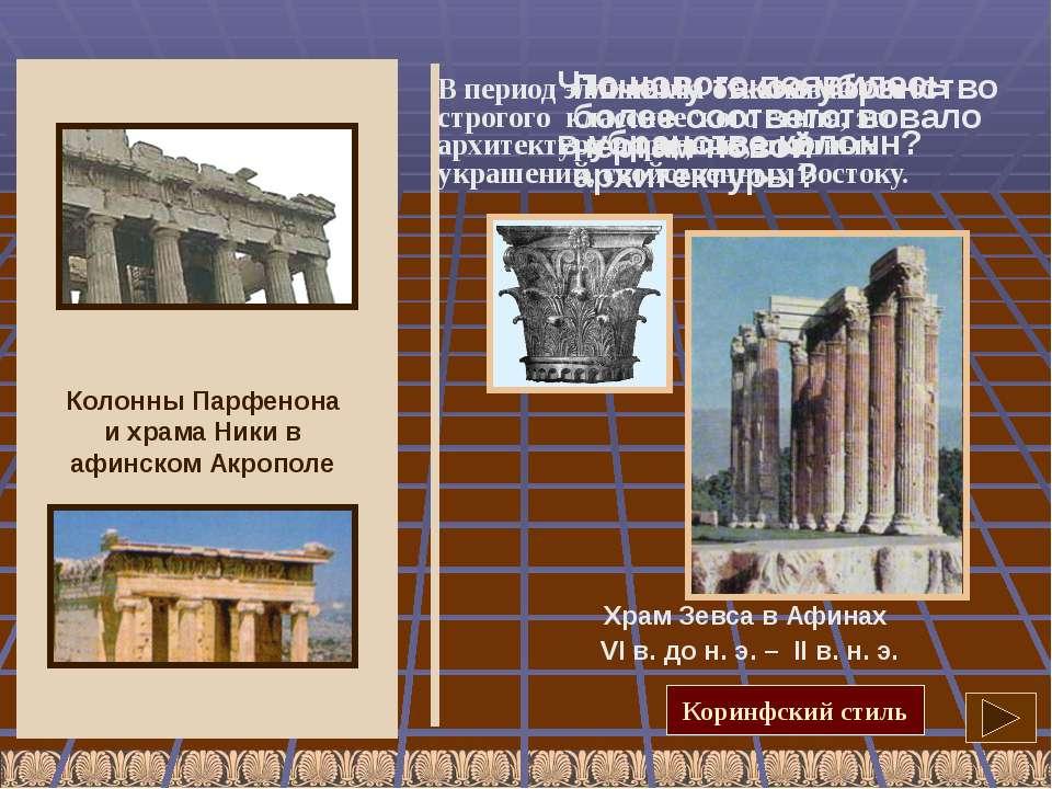 Храм Зевса в Афинах VI в. до н. э. – II в. н. э. Что нового появилось в убран...
